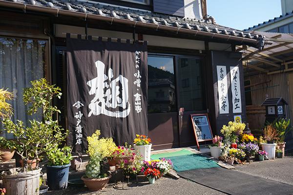 富士山麓の美味しい味噌屋 神戸醤油店