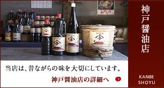 神戸醤油店とは